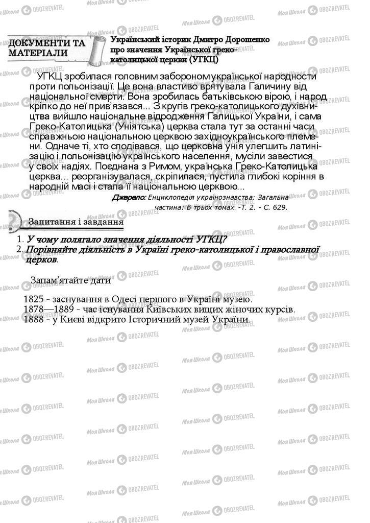 Підручники Історія України 9 клас сторінка 333