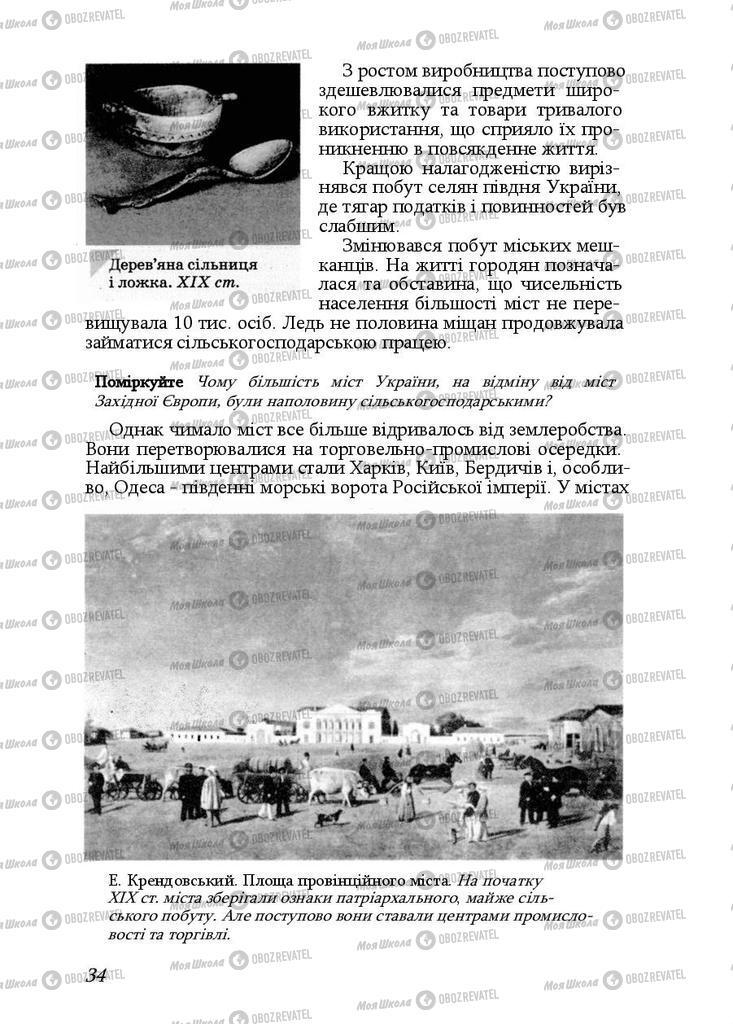 Учебники История Украины 9 класс страница 34