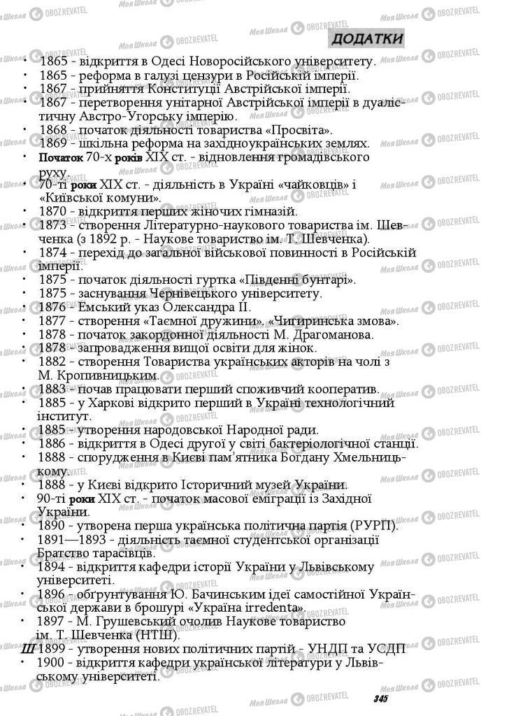 Підручники Історія України 9 клас сторінка 345