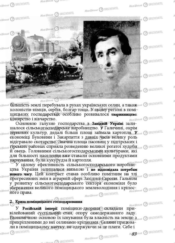 Підручники Історія України 9 клас сторінка 83