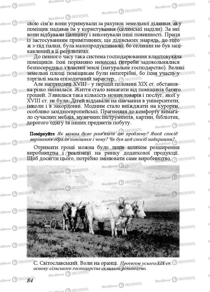 Підручники Історія України 9 клас сторінка 84