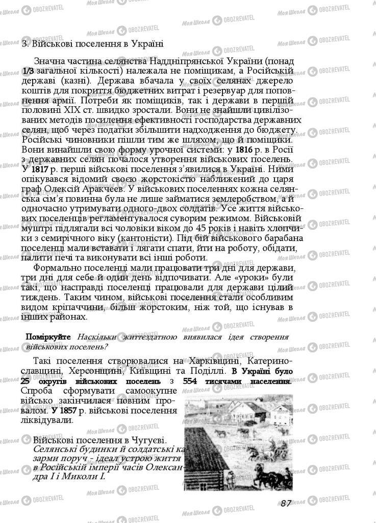 Підручники Історія України 9 клас сторінка 87