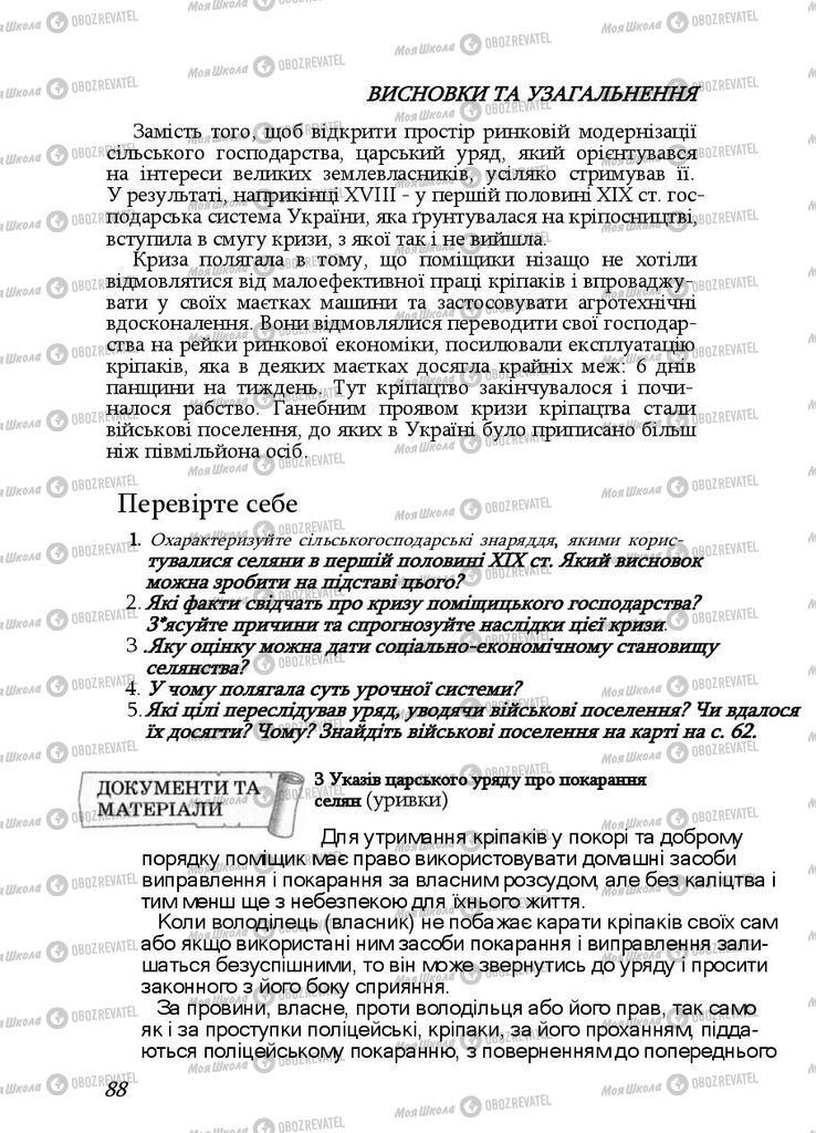 Підручники Історія України 9 клас сторінка 88