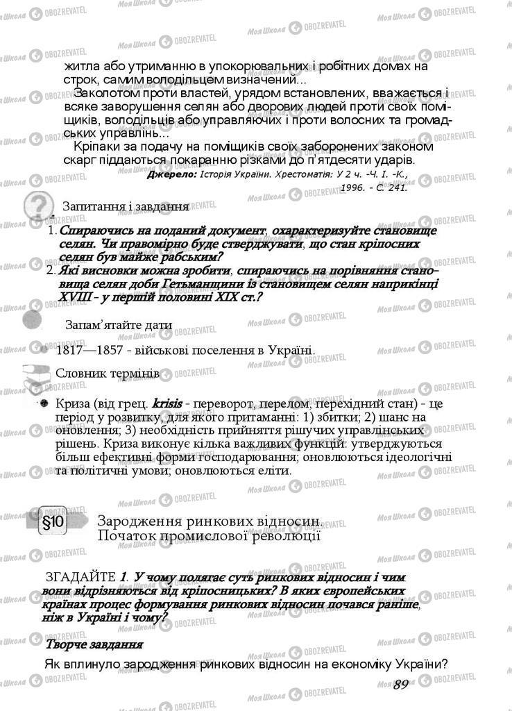 Підручники Історія України 9 клас сторінка  89