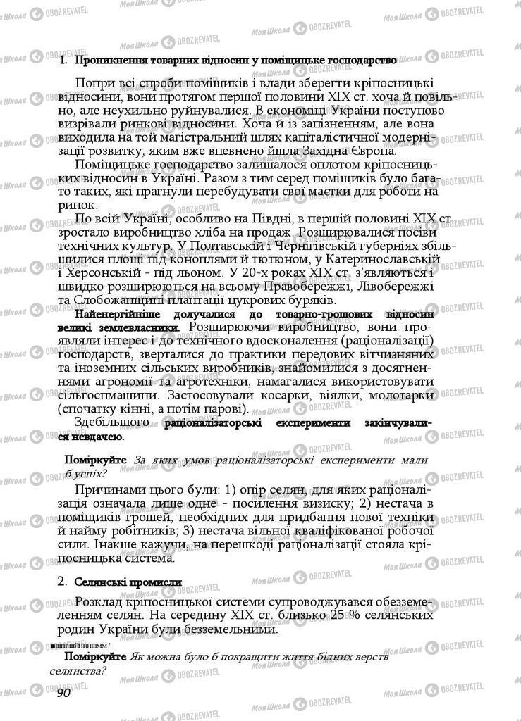 Підручники Історія України 9 клас сторінка 90