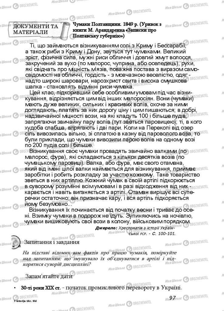 Підручники Історія України 9 клас сторінка 97