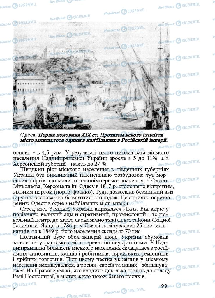 Учебники История Украины 9 класс страница 99