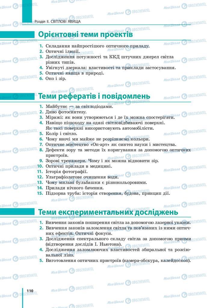 Учебники Физика 9 класс страница 110