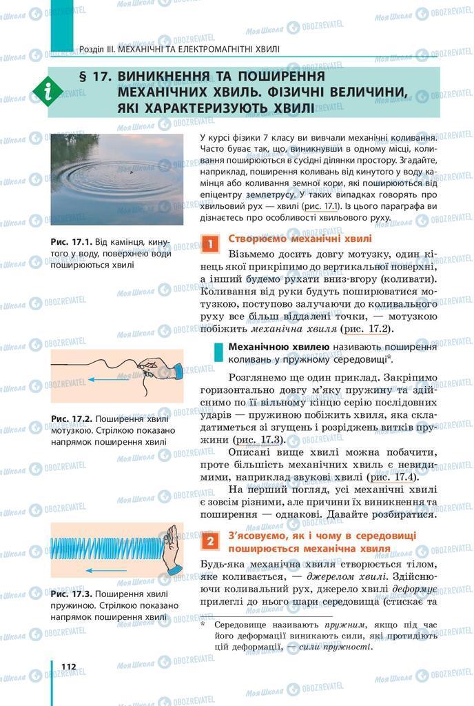 Підручники Фізика 9 клас сторінка  112