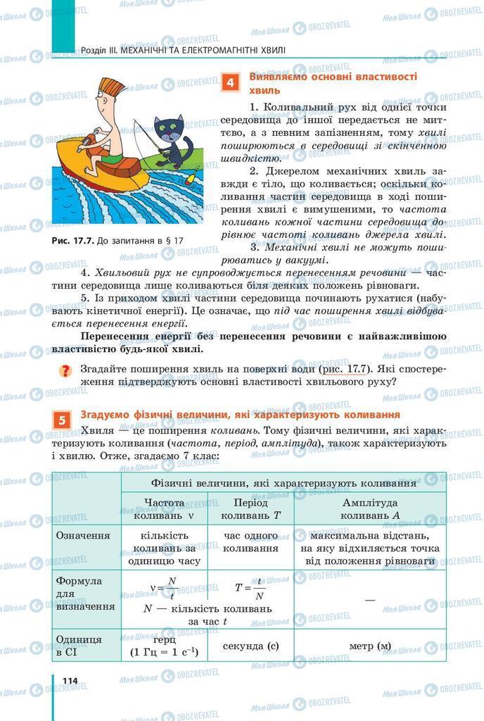 Підручники Фізика 9 клас сторінка 114