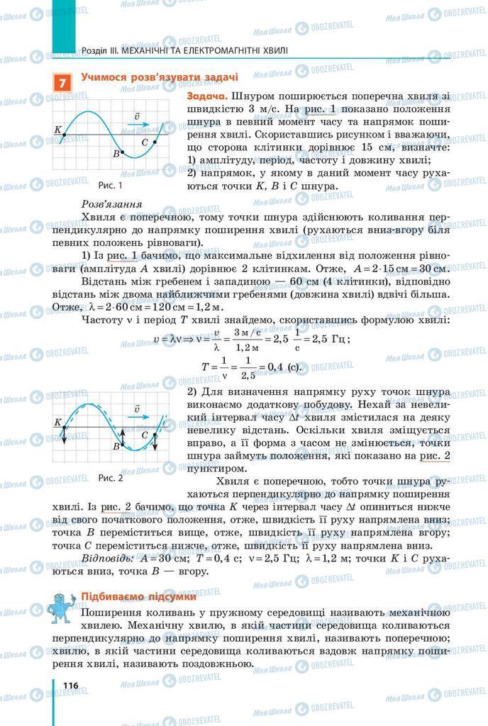 Підручники Фізика 9 клас сторінка 116