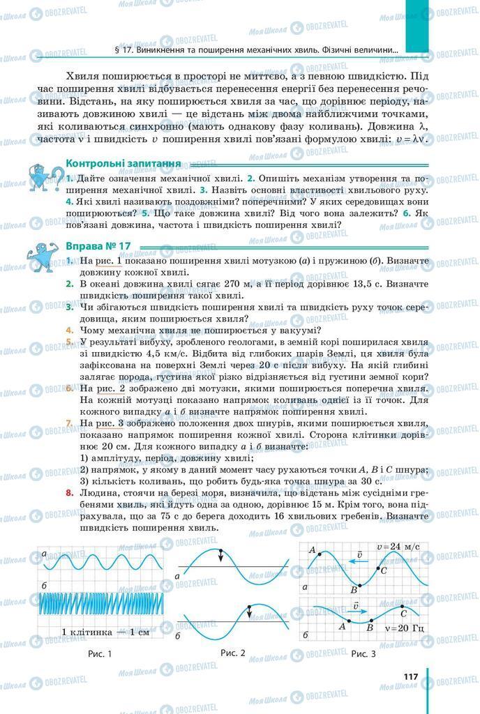 Підручники Фізика 9 клас сторінка 117