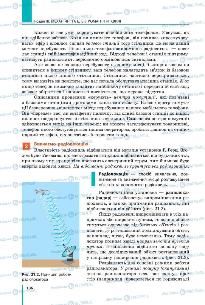 Підручники Фізика 9 клас сторінка 136