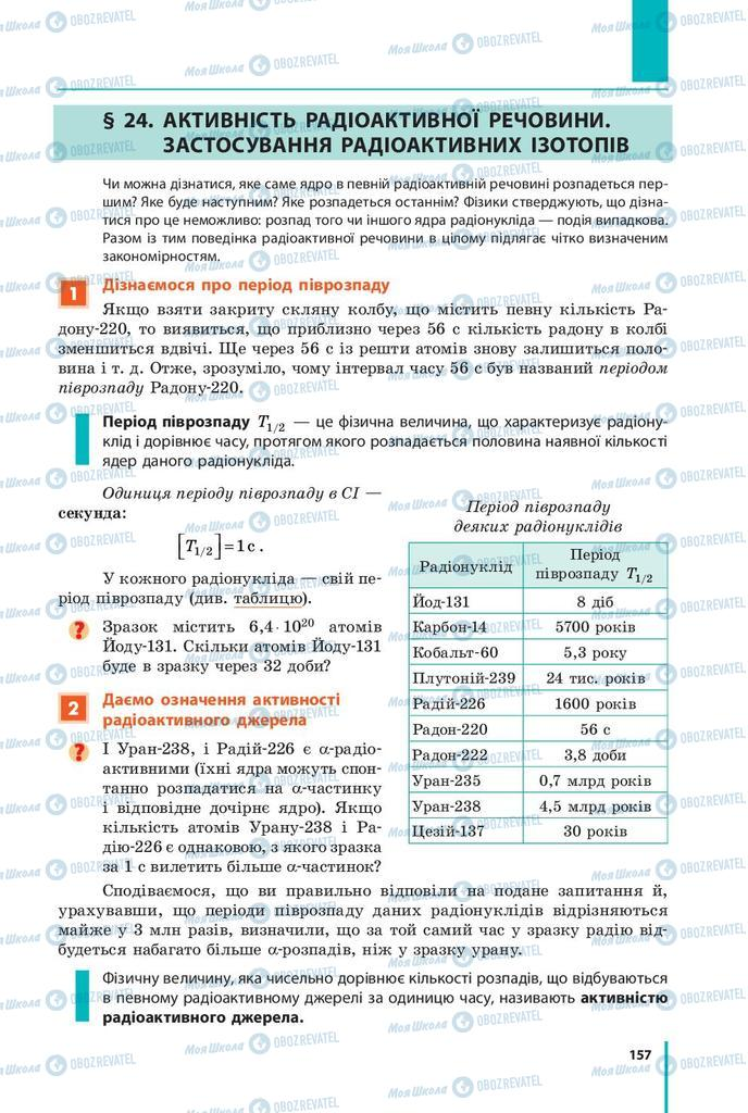 Учебники Физика 9 класс страница  157