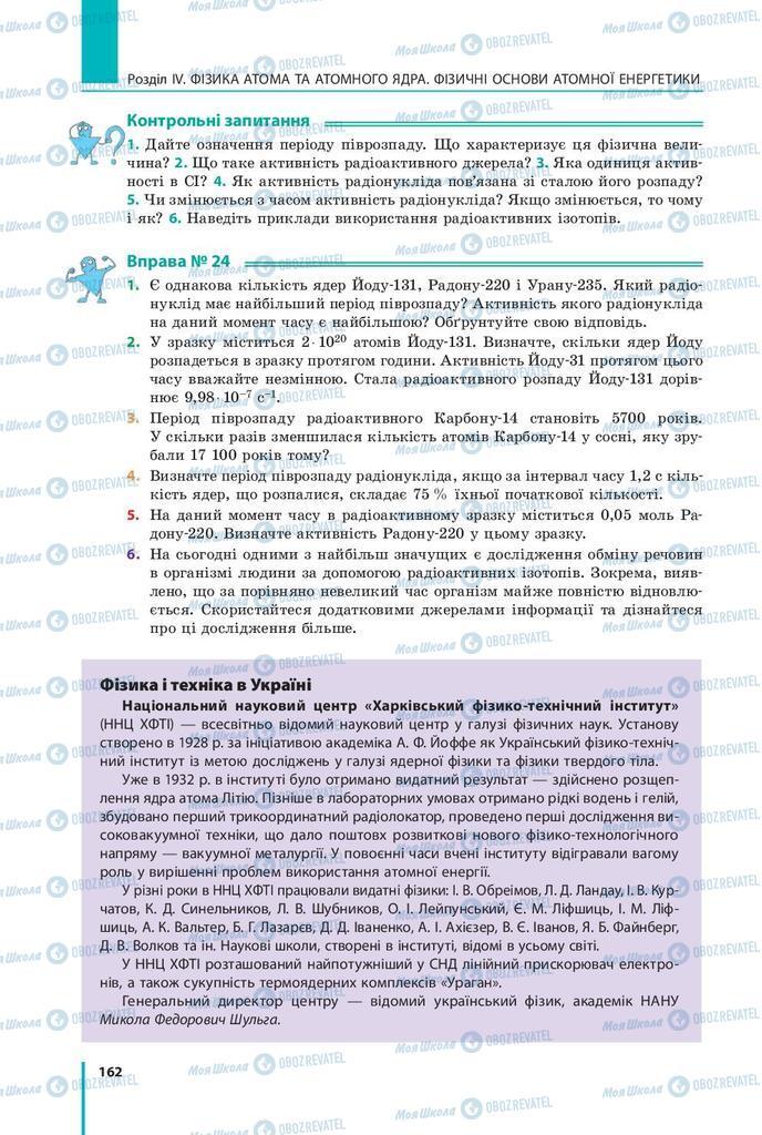 Підручники Фізика 9 клас сторінка 162
