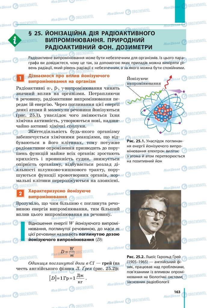 Учебники Физика 9 класс страница  163