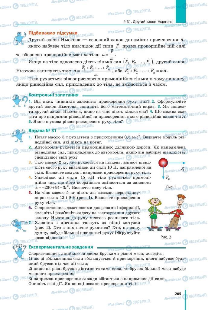 Учебники Физика 9 класс страница 205