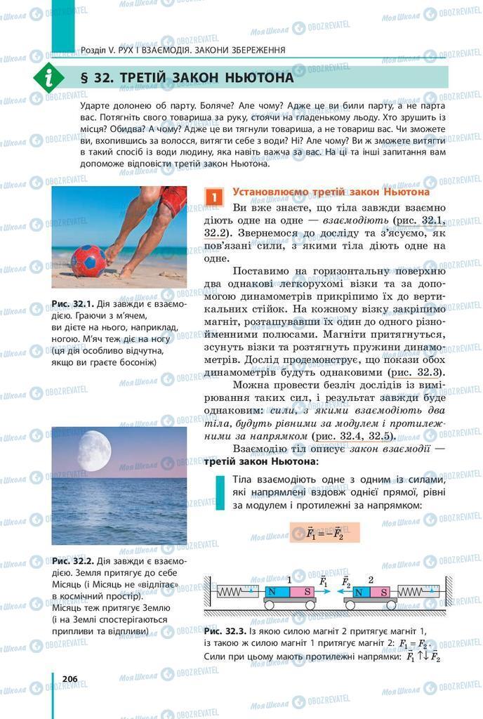 Учебники Физика 9 класс страница  206