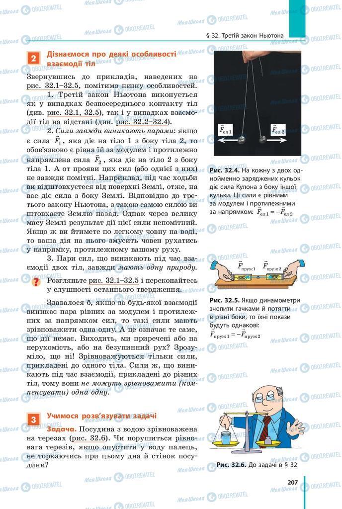 Підручники Фізика 9 клас сторінка 207