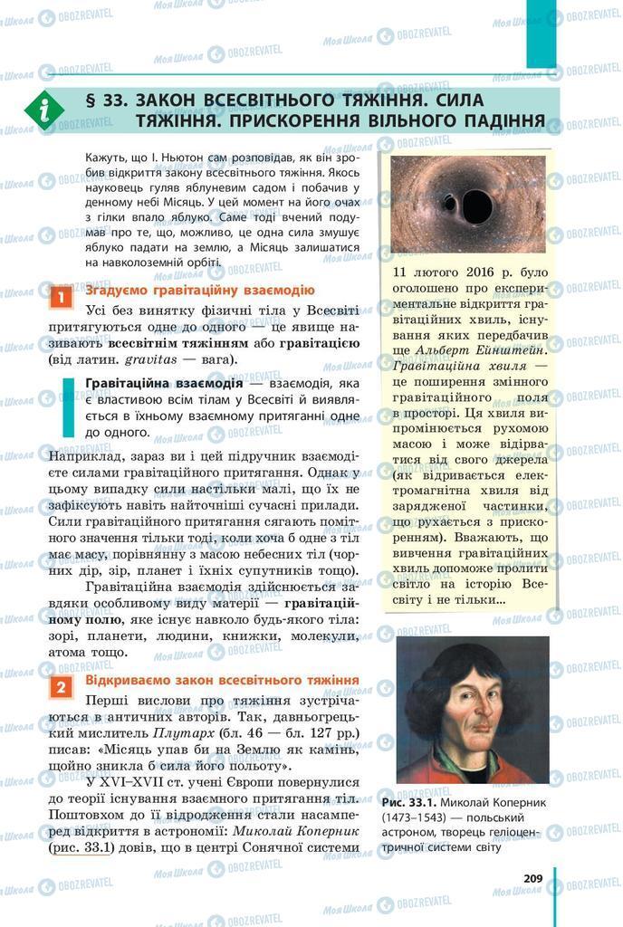 Учебники Физика 9 класс страница  209