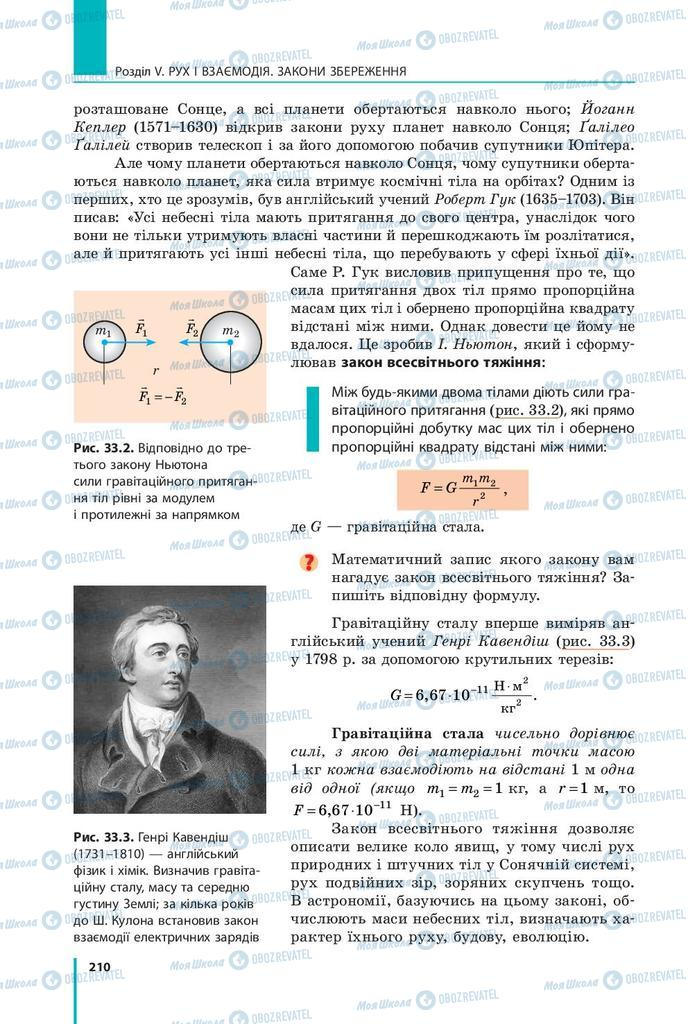 Учебники Физика 9 класс страница 210