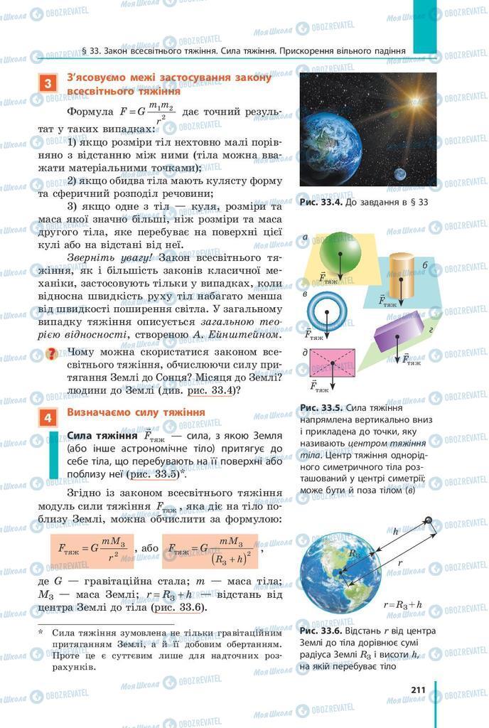 Підручники Фізика 9 клас сторінка 211
