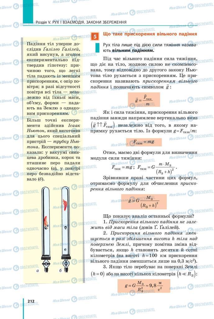 Підручники Фізика 9 клас сторінка 212