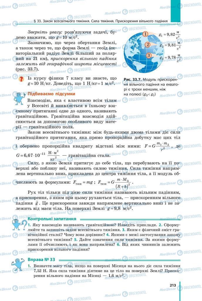Підручники Фізика 9 клас сторінка 213