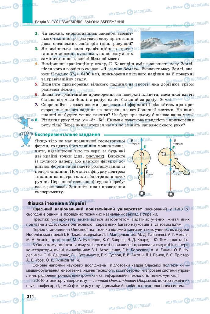 Підручники Фізика 9 клас сторінка 214