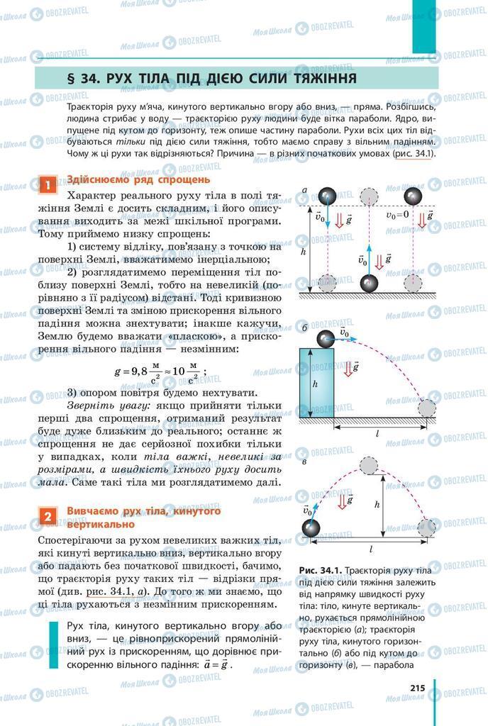 Учебники Физика 9 класс страница  215