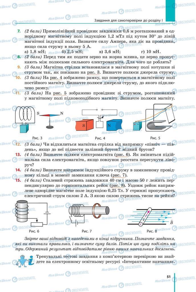 Учебники Физика 9 класс страница 51