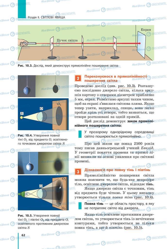 Підручники Фізика 9 клас сторінка  62
