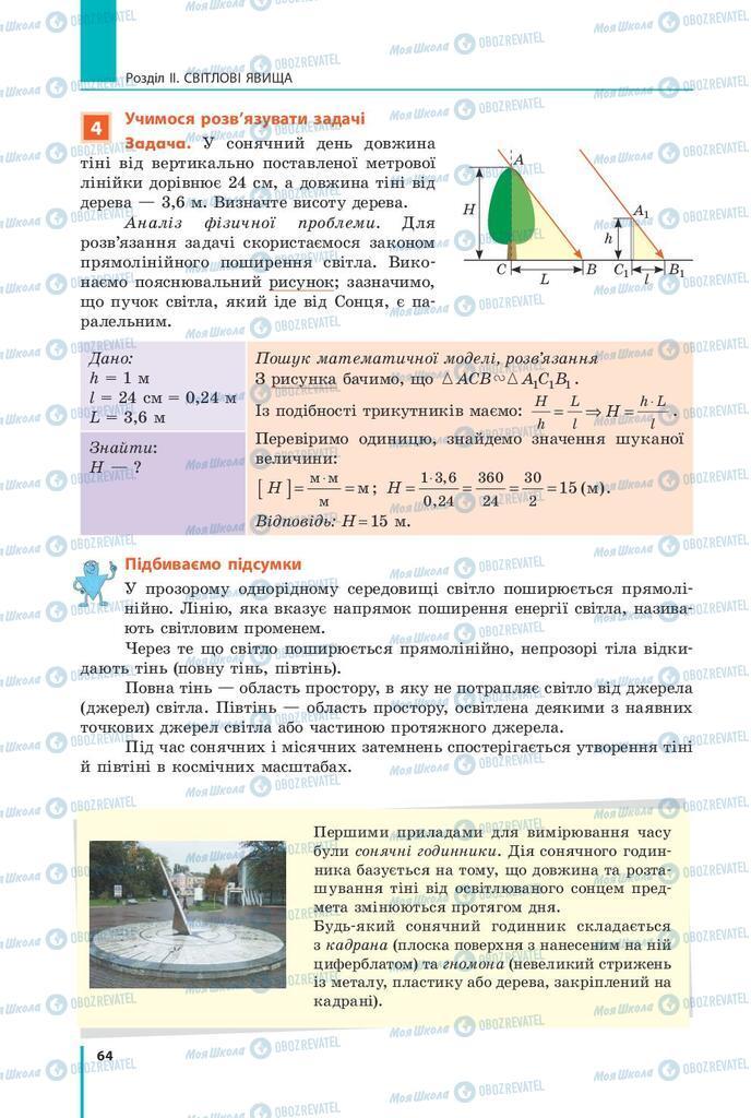 Підручники Фізика 9 клас сторінка 64