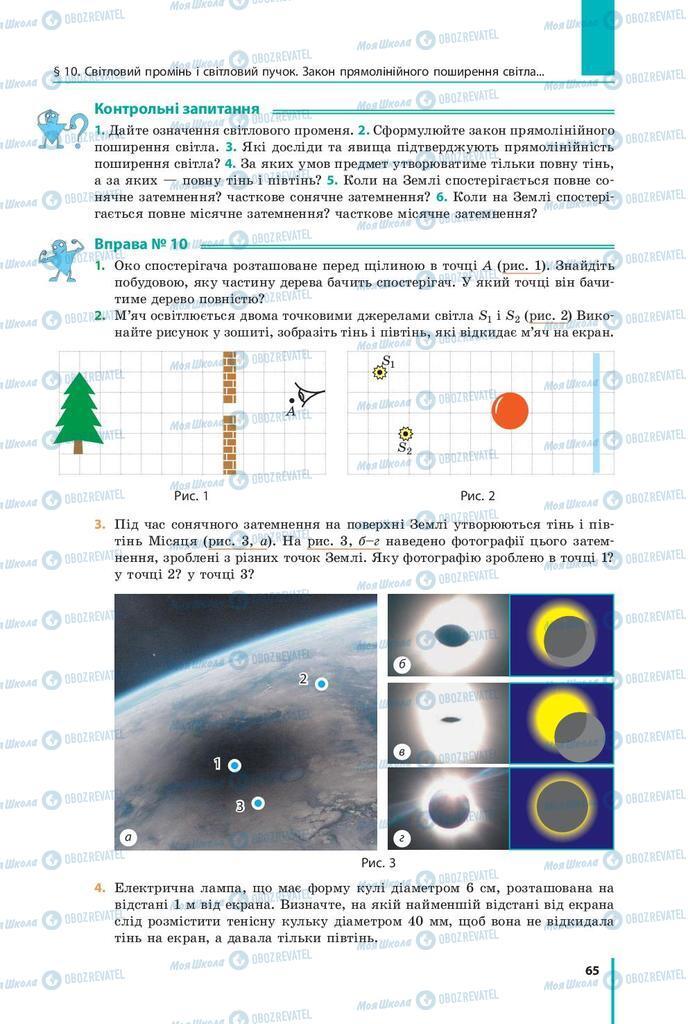 Учебники Физика 9 класс страница 65