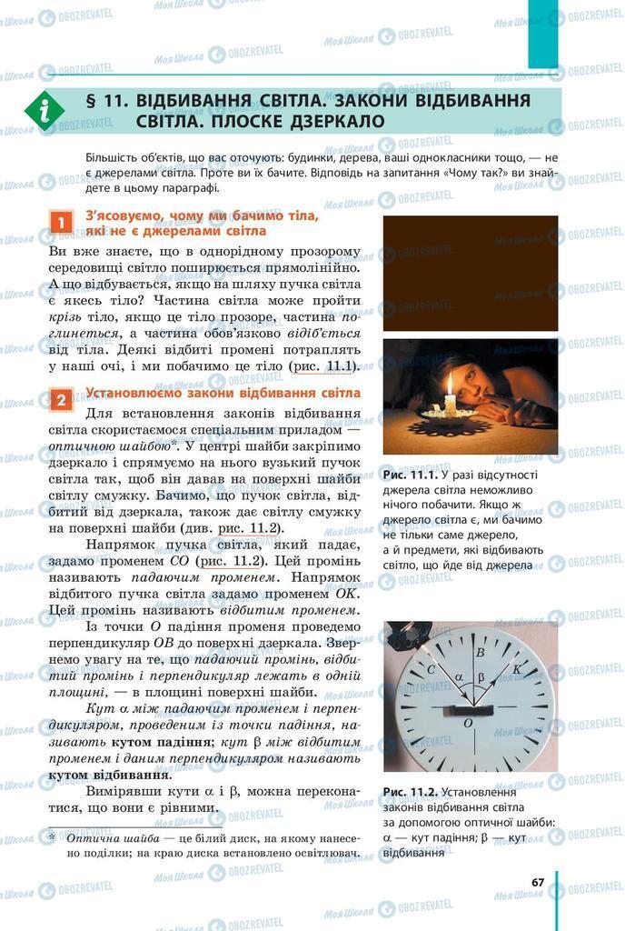 Учебники Физика 9 класс страница 67