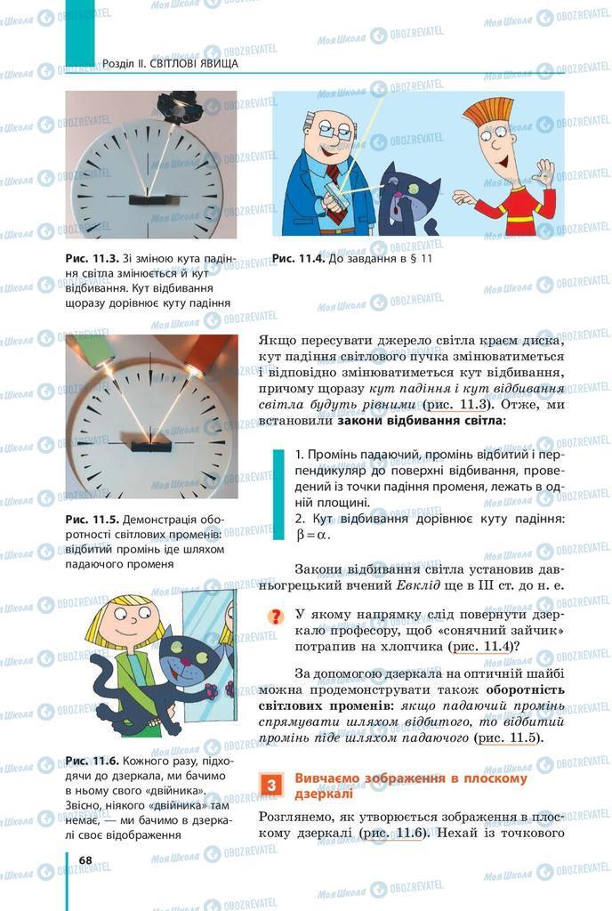 Учебники Физика 9 класс страница 68