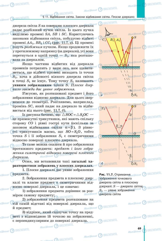 Підручники Фізика 9 клас сторінка 69