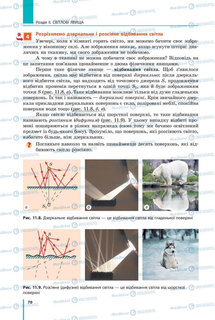 Підручники Фізика 9 клас сторінка 70