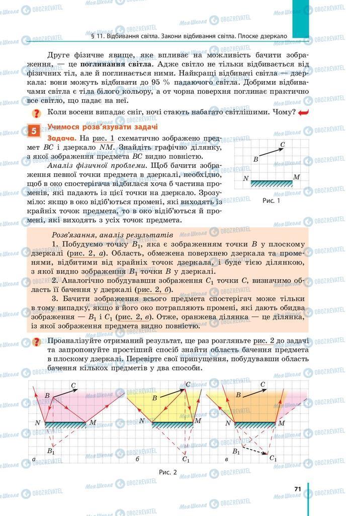 Підручники Фізика 9 клас сторінка 71