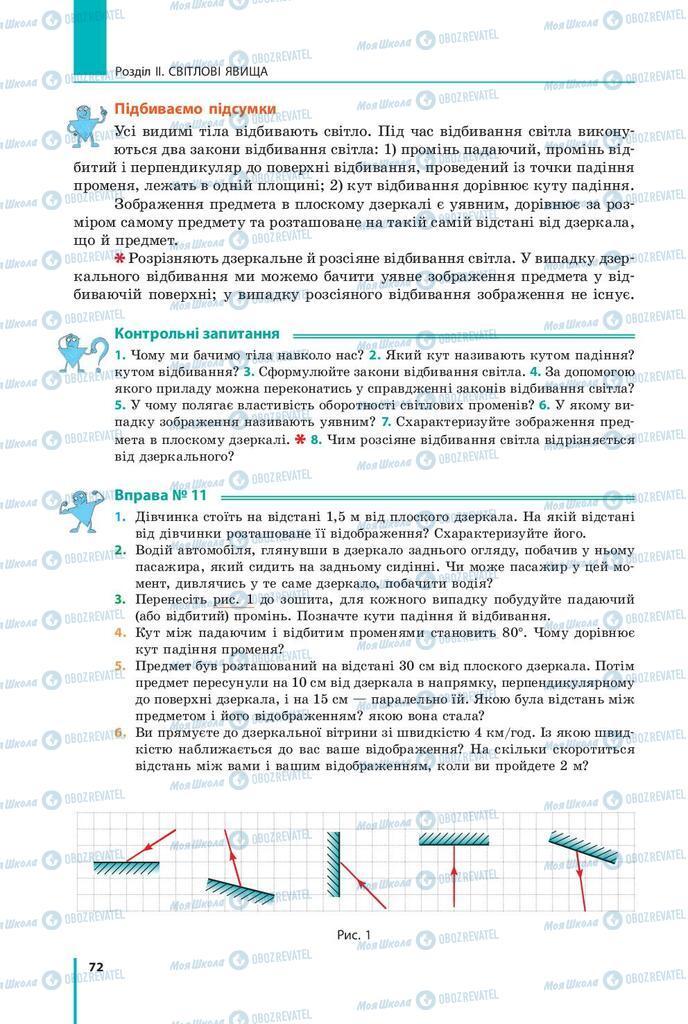 Учебники Физика 9 класс страница 72