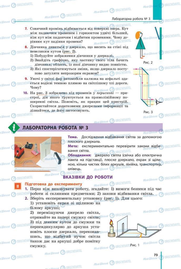 Учебники Физика 9 класс страница  73