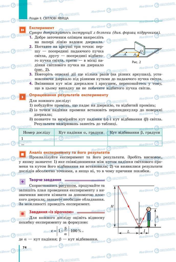 Учебники Физика 9 класс страница 74
