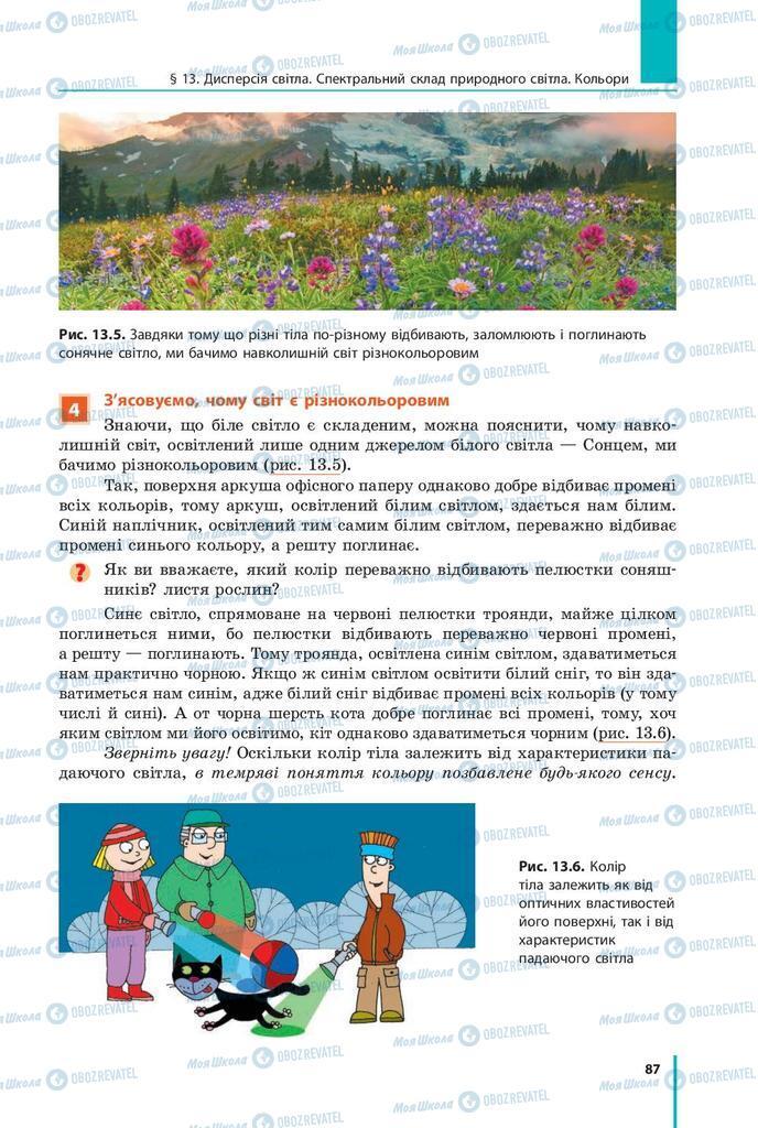 Учебники Физика 9 класс страница 87