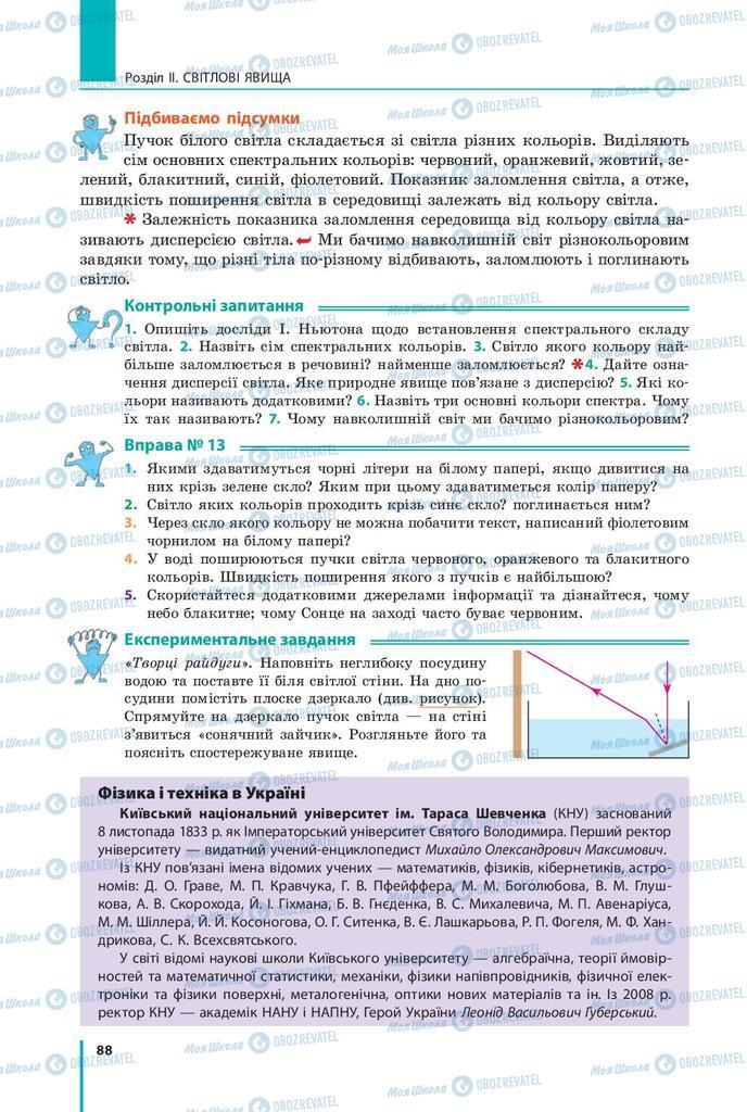 Учебники Физика 9 класс страница 88