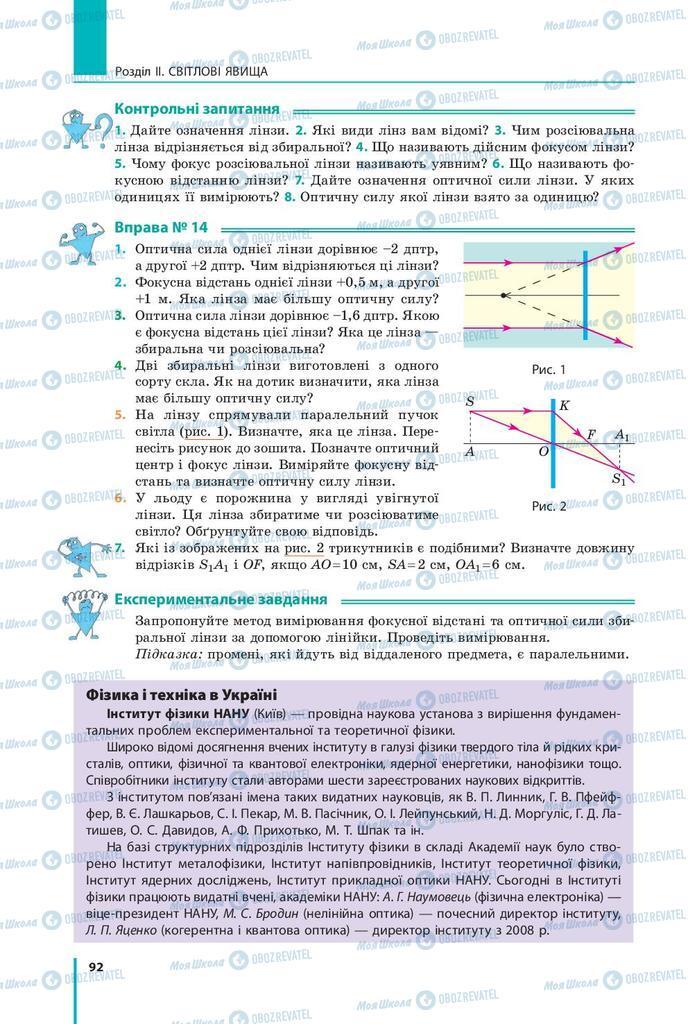 Учебники Физика 9 класс страница 92