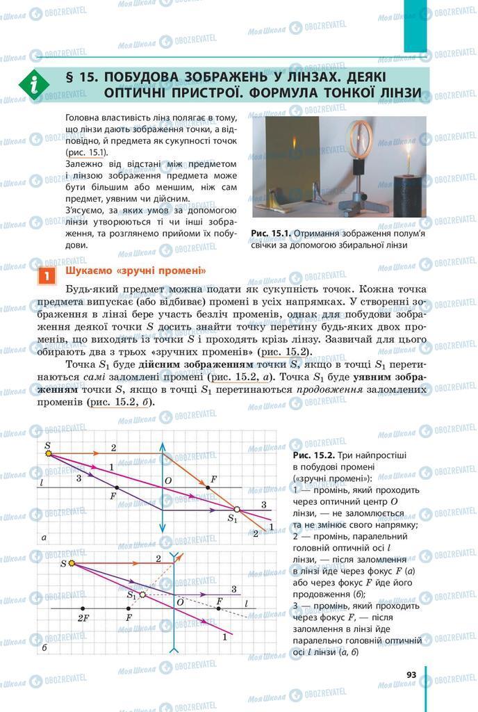 Учебники Физика 9 класс страница  93
