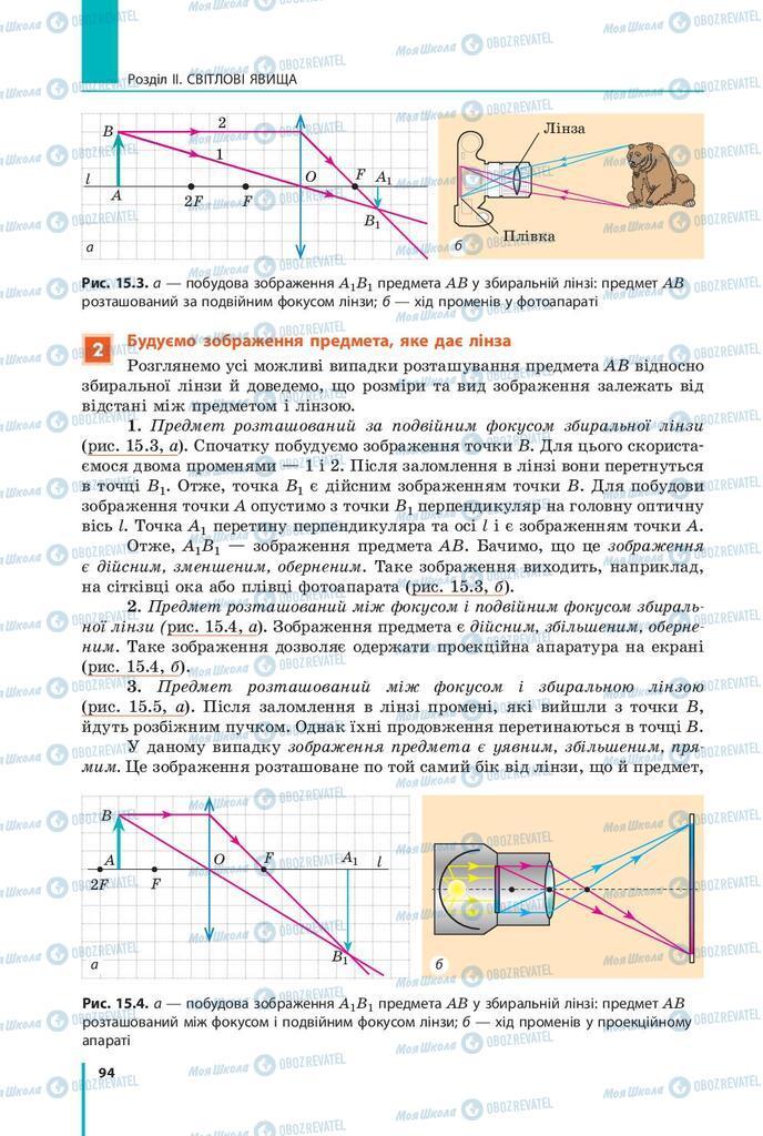 Підручники Фізика 9 клас сторінка 94