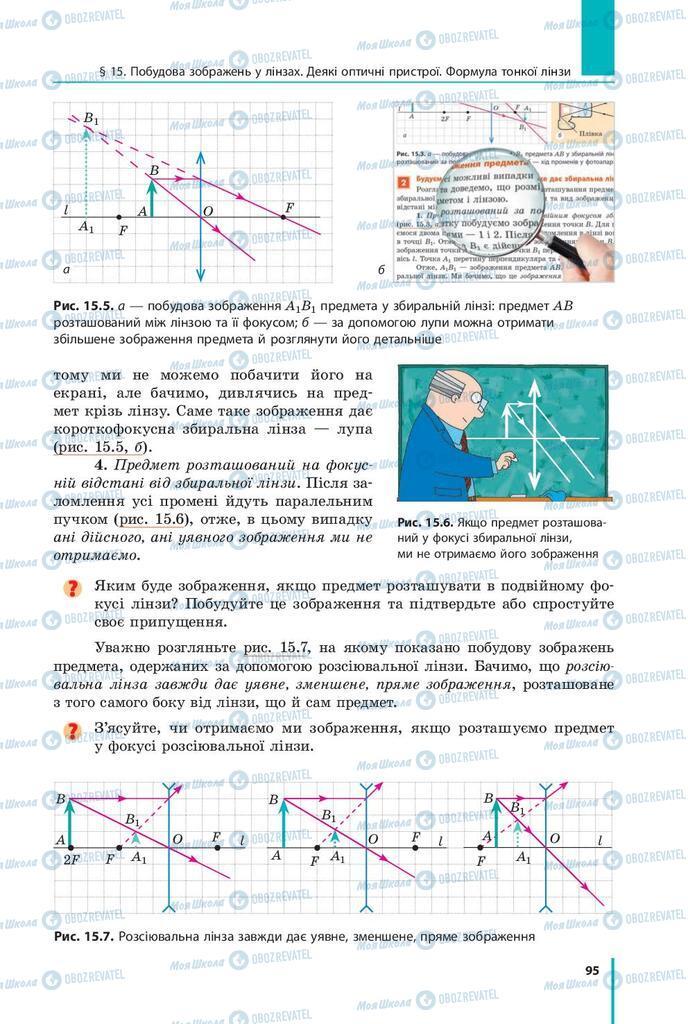 Учебники Физика 9 класс страница 95