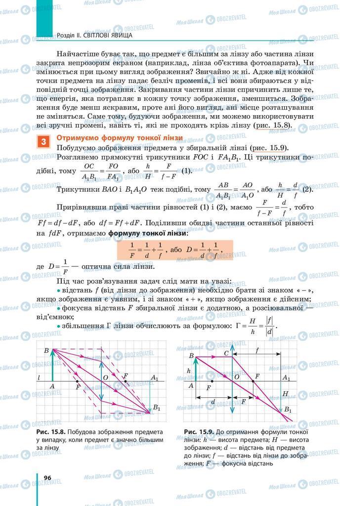 Учебники Физика 9 класс страница 96
