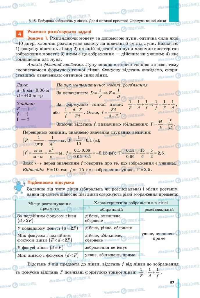 Учебники Физика 9 класс страница 97